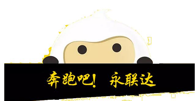 【奔跑版,永联达】2017城市乐跑赛永联达活力开_重庆